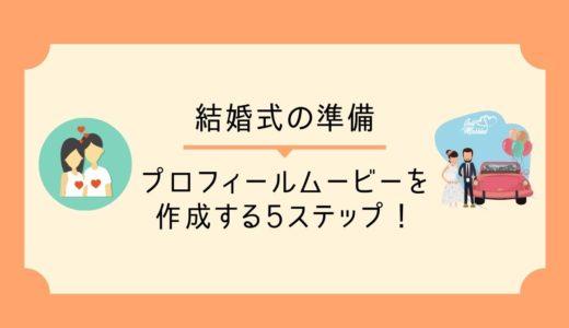 【初心者向け】結婚式のプロフィールムービー作成の5ステップ