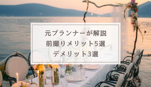 【フォトウェディング】結婚式前撮りメリットデメリット8選