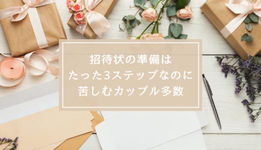 結婚式の招待状準備はこの3ステップ!【結婚式準備マニュアル】