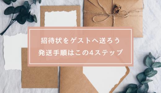 【招待状が届いたら】発送するための手順は4ステップ!【簡単解説】