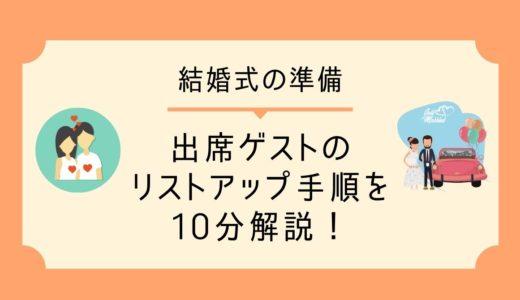 【結婚式準備】招待ゲストのリストアップを10分で解説!