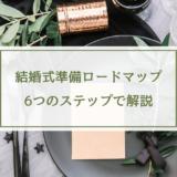 【結婚式準備マニュアル】6つのステップで詳しく解説!【完全版】