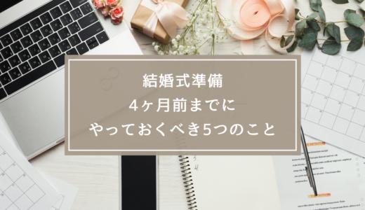 【結婚式準備】結婚式場が決まったらする5つのこと!【基本情報】