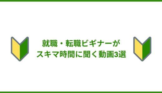 【初心者向け】スキマ時間で転職の情報収集をする方法【耳を使う】